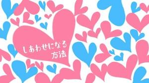 shiawase-1-1