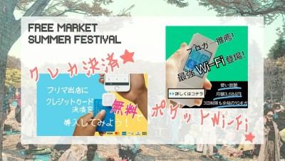summer-festival-goods-1-4