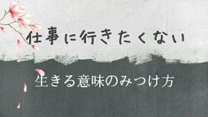 sigoto-ikitakunai-2-1