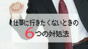 sigoto-ikitakunai-3-1