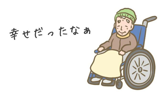 shiawase-3-2