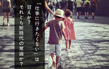 shigoto-ikitakunai-5-1
