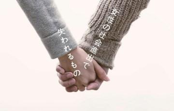 josei-katsuyaku-shakai-1-1