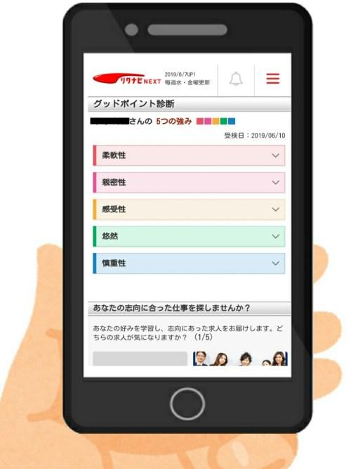 tensyoku-saite-2-4