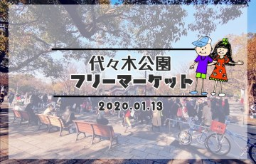yoyogi-park-6-1