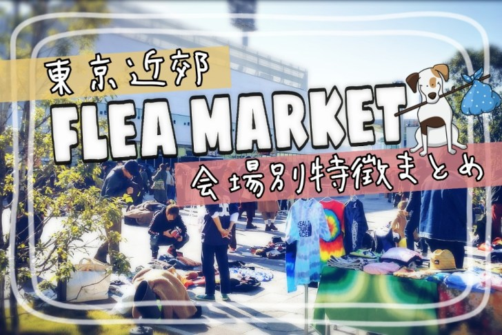 flea-market-love-4