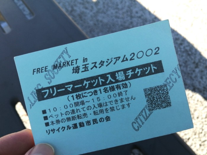 saitama-stadium-1-15