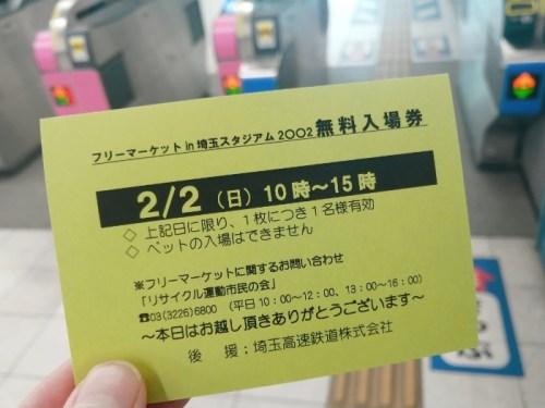 saitama-stadium-1-16