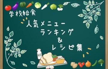 kyushoku-ninki-menu-2