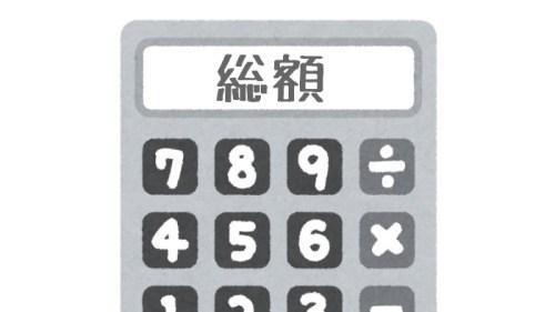 chorishi-cost-5