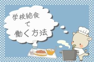 gakkokyushoku-hatarakikata-1-1
