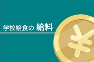 gakkokyushoku-5