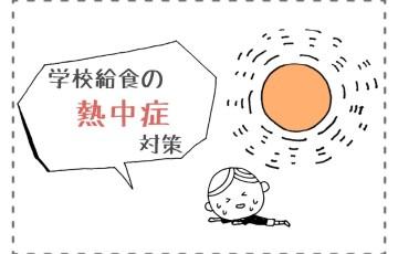 gakkokyushoku-netchusho