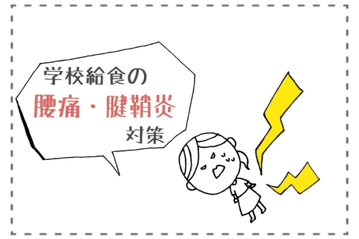 gakkokyushoku-o-hazard