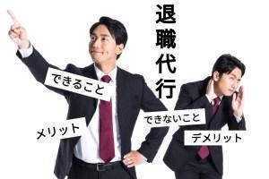 taishoku-daikou-shikumi