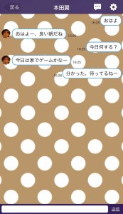 本田翼との会話