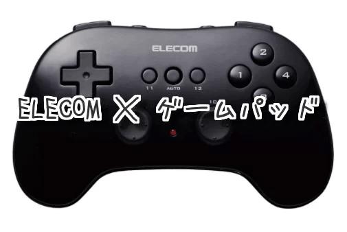 エレコムゲームパッド