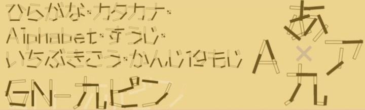 九ピンフォント