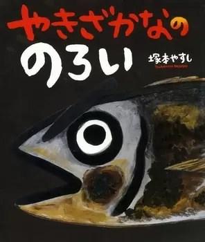 焼き魚の呪い