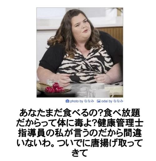 あなたまだ食べるの?食べ放題だからって体に毒よ?健康管理士指導員の私が言うのだから間違いないわ。ついでに唐揚げ取ってきて