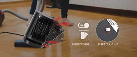 MIUOセミラックファンヒーターの転倒検知