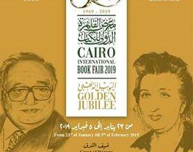 Photo of بصمة إبداع  تميز اليوبيل الذهبي لمعرض القاهرة الدولي للكتاب