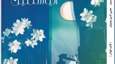 Photo of بمعرض الكتاب ٢٠١٩ .. الهلال تصدر صباحات الياسمين.
