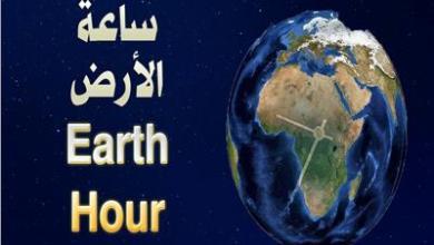 """Photo of البيئة"""" تحتفل اليوم بـ«ساعة الأرض»"""