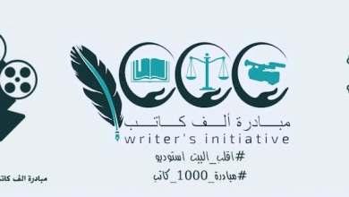 Photo of مشاهير الفن والثقافة يدعمون مبادرة ١٠٠٠ كاتب