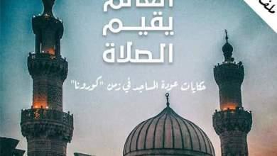 Photo of مساجد مصر تستعد لاستقبال المصلين غدا السبت بعد أكثر من ثلاثة شهور