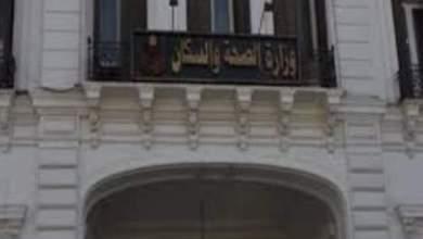 """Photo of وزارة الصحة :رقابة صارمة""""للمستشفيات الخاصة"""""""