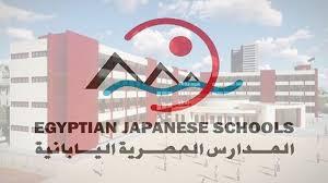 """التعليم"""" تعلن عن وظائف بالمدارس المصرية اليابانية والتقديم ..."""