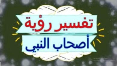 Photo of تفسير رؤية أصحاب النبي صلى الله عليه وسلّم في المنام.
