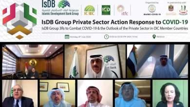 Photo of مجموعة البنك الإسلامي للتنمية تستجيب لجائحة كوفيد-19 ب 2.3 مليار دولار أمريكي
