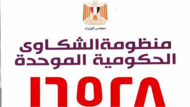 Photo of منظومة الشكاوى: استقبال 2 مليون شكوى في 3 سنوات وحسم 89% من الشكاوى