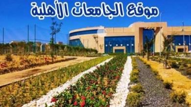 Photo of اليوم بدء التقديم للجامعات الأهلية الجديدة