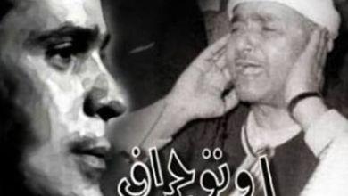 Photo of شيخ أسعدني وشيخ أغضبني