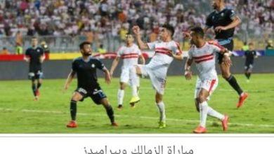 Photo of مواجهة الزمالك وبيراميدز اليوم وصراع المركز الثانى