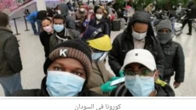 Photo of 30 إصابة جديدة بفيروس كورونا في السودان