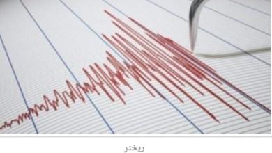 Photo of زلزال يضرب جزر الكوريل شرق روسيا بقوة 4.3 درجة