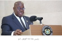 Photo of تمديد التدابير الاحترازية لمكافحة انتشار كورونا في غانا لـ3 أشهر إضافية.