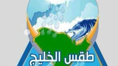 Photo of طقس الخليج اليوم.. أمطار على السعودية وحار بالكويت