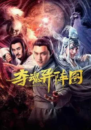 The Blade of Storm 2019 WEBRip 300Mb Hindi Dual Audio 480p Watch Online Full Movie Download bolly4u
