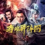 The Blade of Storm 2019 WEBRip 300Mb Hindi Dual Audio 480p