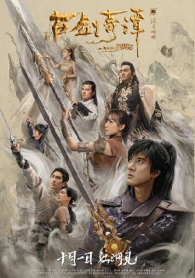 Legend Of The Ancient Sword 2018 WEBRip 350Mb Hindi Dual Audio 480p Watch Online Full Movie Download bolly4u