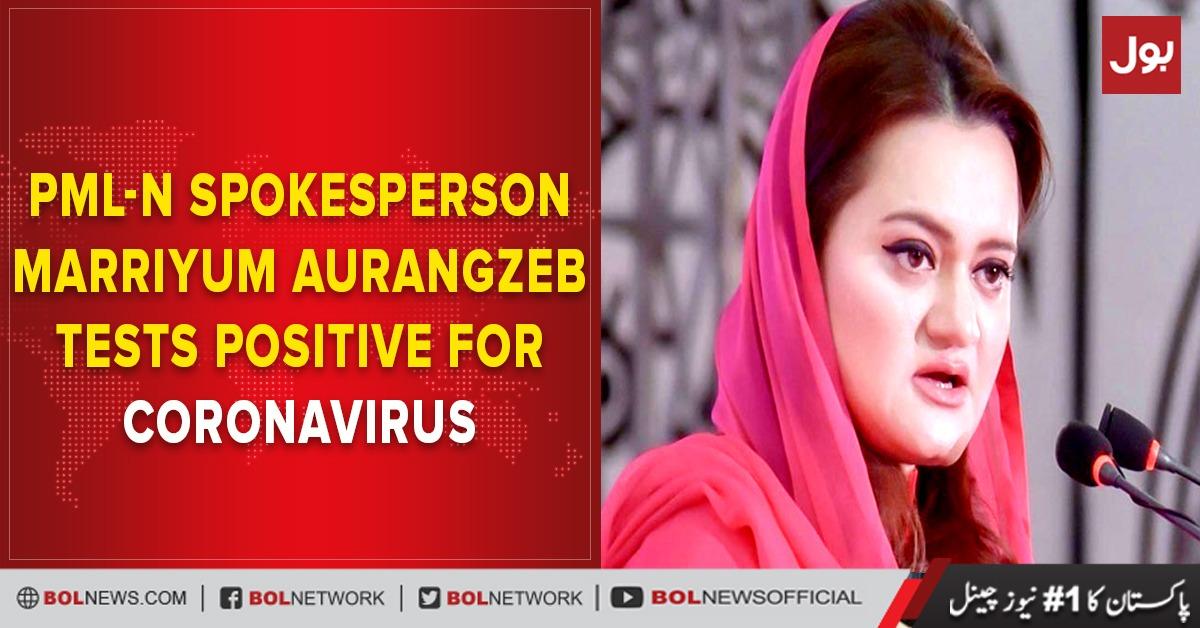 Photo of PML-N spokesperson Marriyum Aurangzeb tests positive for Coronavirus