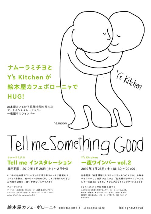 【Y's kitchen ワインバー meets ART by ナムーラミチヨ tell me something good