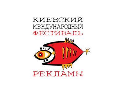 Кейтеринг в Одессе для Киевского Международного Фестиваля Рекламы