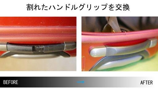 (Proteca)プロテカ/スーツケースのハンドルグリップのゴム割れを修理