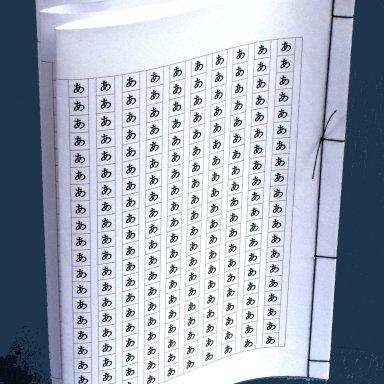 """Fukurotoji (""""Bag-Binding"""")"""
